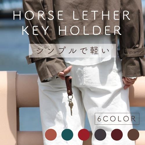 【馬革】キーホルダー