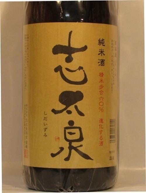 志太泉 純米 進化する酒 1.8L