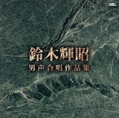 [fontec P&D] 鈴木輝昭/男声合唱作品集