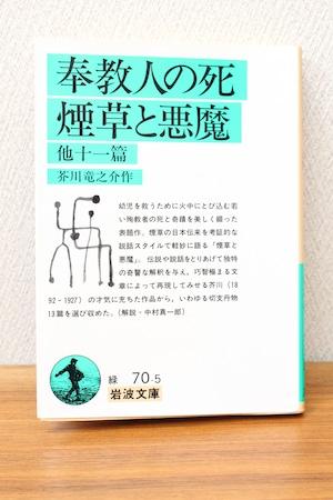 『奉教人の死 煙草と悪魔 他十一編』芥川竜之介著 (文庫本)