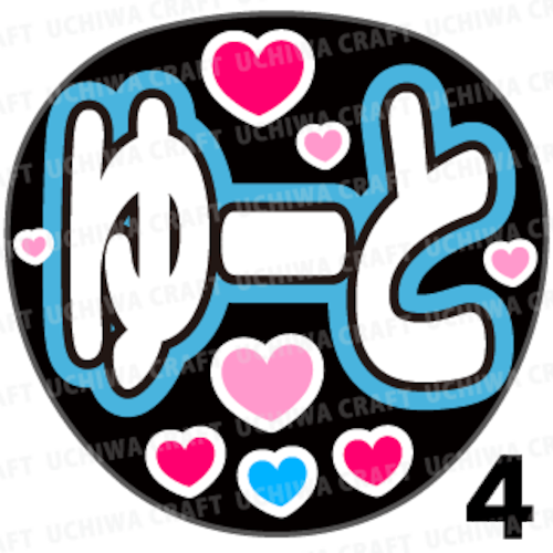 【プリントシール】【Hey!say!JUMP/中島裕翔】『ゆーと』コンサートやライブに!手作り応援うちわでファンサをもらおう!!!
