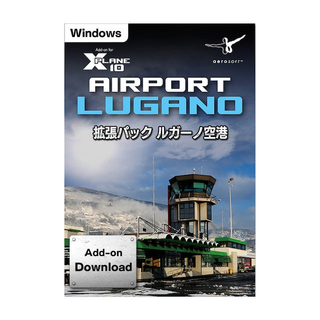 Xプレイン10拡張パック ルガーノ空港(Win10非対応)