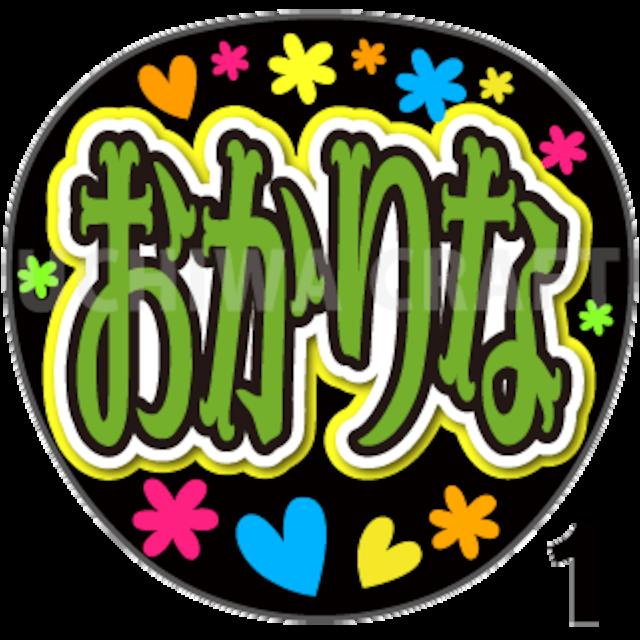 【プリントシール】【AKB48/チームK/岡田梨奈】『おかりな』コンサートや劇場公演に!手作り応援うちわで推しメンからファンサをもらおう!!