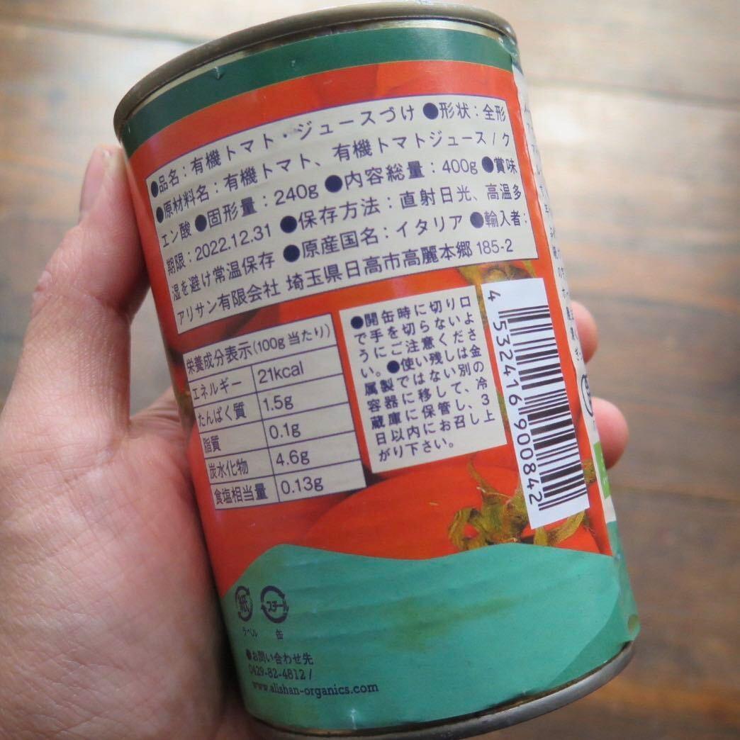 ホールトマト缶 - 画像2