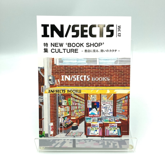 IN/SECTS  Vol.13 特集 NEW `BOOK SHOP' CULTURE ー書店に見る、商いのカタチー