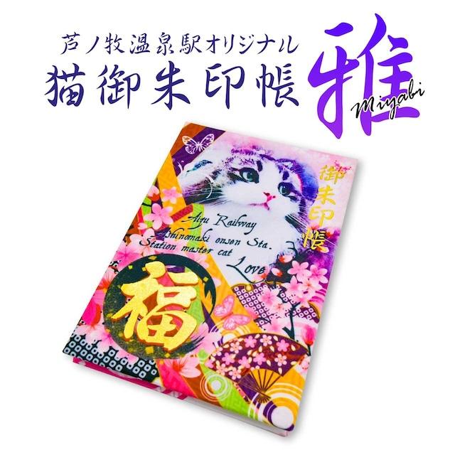 猫御朱印帳 -雅- Miyabi