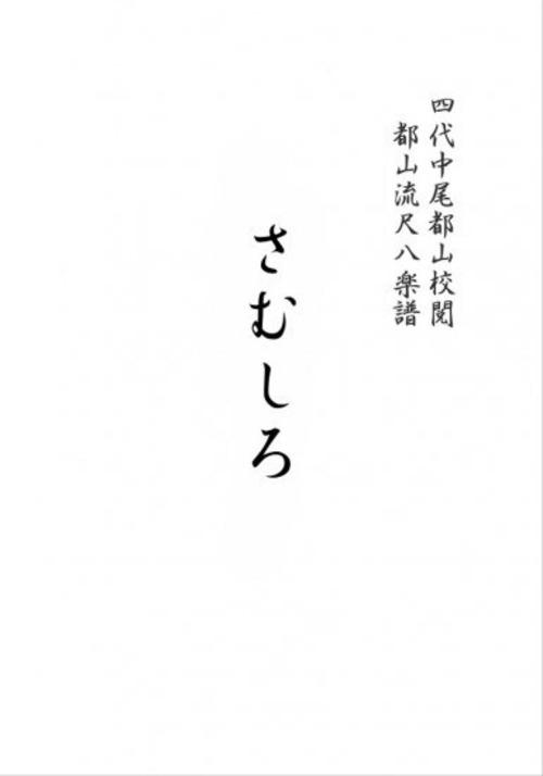T32i227 さむしろ(尺八/在原勾当/楽譜)