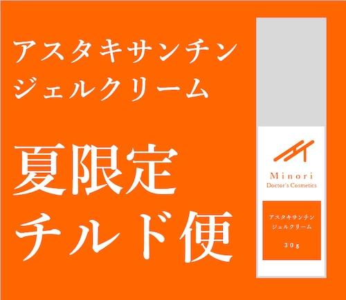 【チルド便】アスタキサンチンジェル(みのりAXジェル)