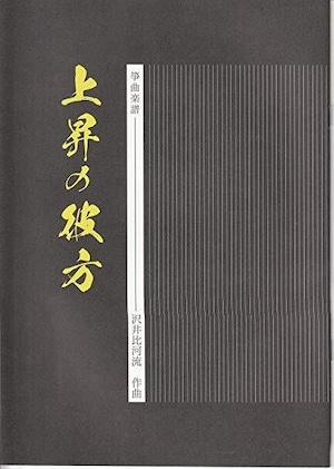 S30i99 上昇の彼方(箏2,17/沢井比河流/楽譜)