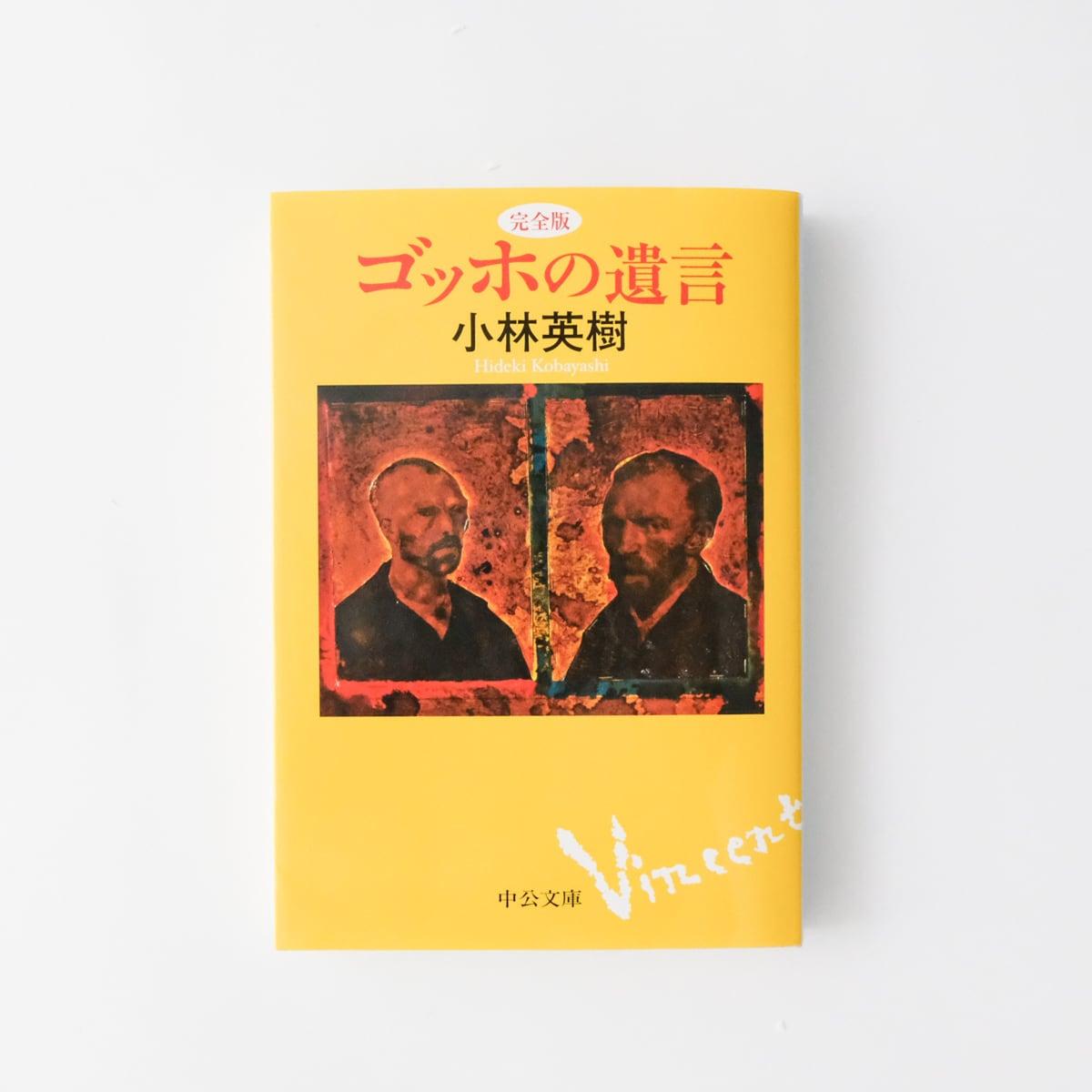 書籍「ゴッホの遺言」