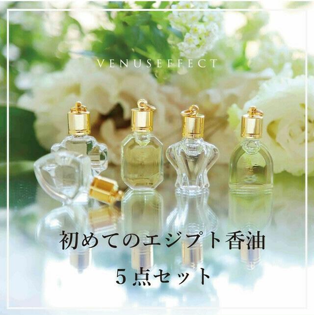 New☆初めてのエジプト香油5点セット