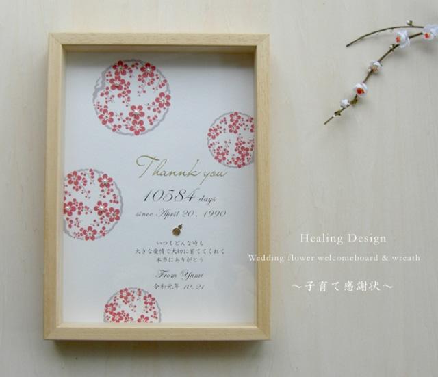 子育て感謝状 2個セット 和風モダン(梅小紋ナチュラル)両親贈呈品 サンクスボード 結婚式