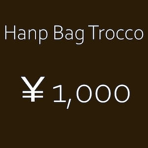 Hanp Bag Trocco 【追加料金 1,000円】
