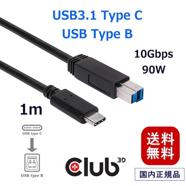 【CAC-1524】Club3D USB 3.1 Gen2 Type-C to Type-B Cable ケーブル 1M