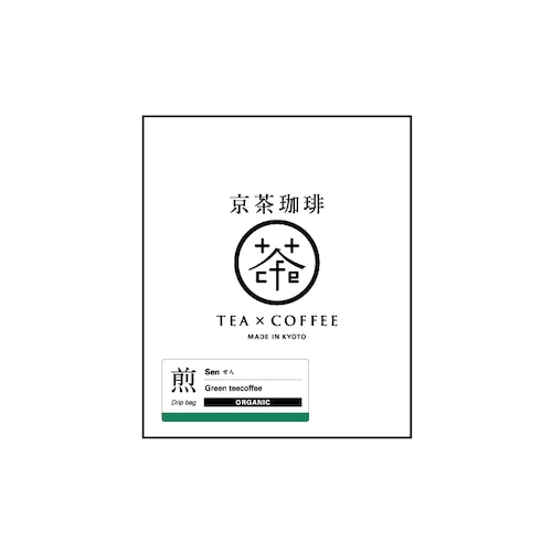 京茶珈琲 煎(オーガニック) ドリップバッグ 5個セット