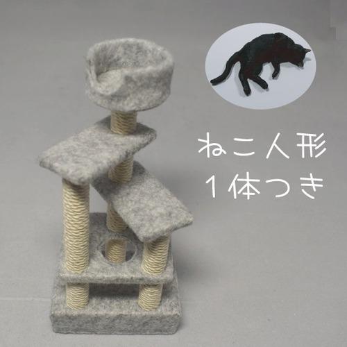 ミニチュアキャットタワー 杢 ねこ人形付き