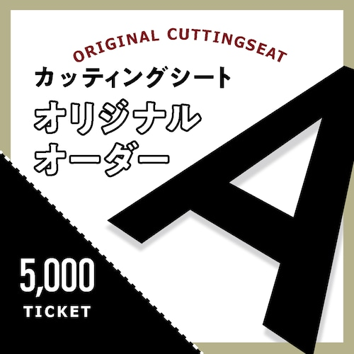 カッティングシートをオーダー制作【5,000円】