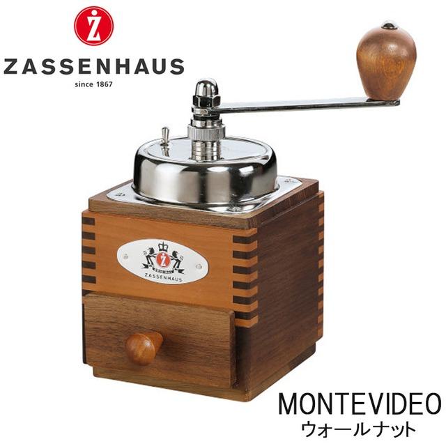 ZASSENHAUS ザッセンハウス コーヒーミル モンテビデオ ウォールナット 手挽き 手動 キャンプ アウトドア 用品 グッズ グランピング