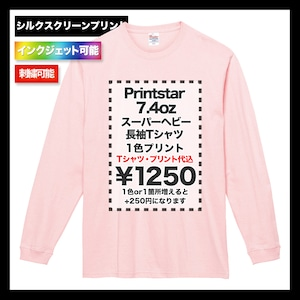 Printstar 7.4oz スーパーヘビー 長袖Tシャツ (品番00149-HVL)