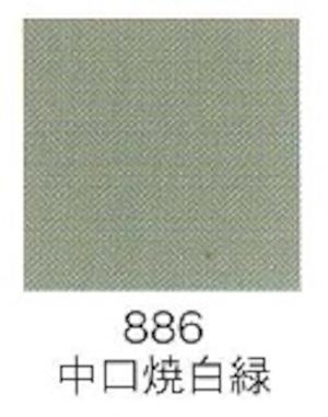 岩絵具 【天然】中口焼白緑(886)