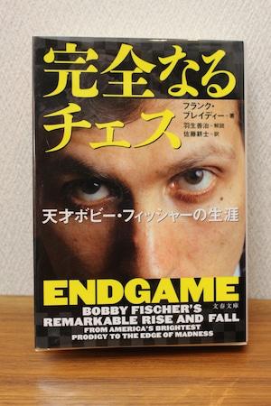 『完全なるチェス 天才ボビー・フィッシャーの生涯』F・ブレイディー著 (文庫本)