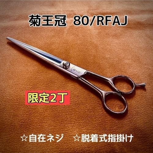★限定2丁★ 菊王冠 80/RFAJ (ヨーロッパ スタイル)