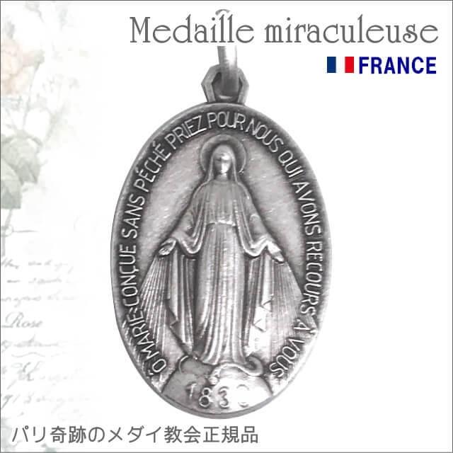 XLサイズ 真鍮シルバー 不思議のメダイ パリ奇跡のメダイユ教会正規品 フランス製 聖母マリア ペンダント シルバーネックレス