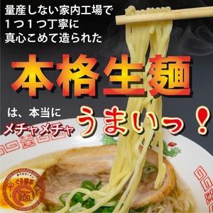 秋田 比内地鶏 白湯ラーメン おすすめ 取り寄せ 通販 送料無料 お得 4食 常温保存 生麺 110gx4 スープ付 ぐる麺亭 choice