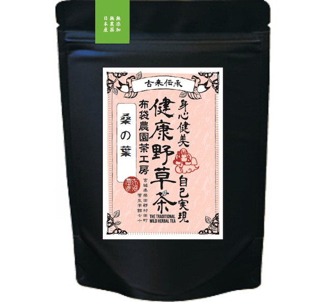 実生の桑の葉茶 国産 無農薬 無施肥  3g 30包