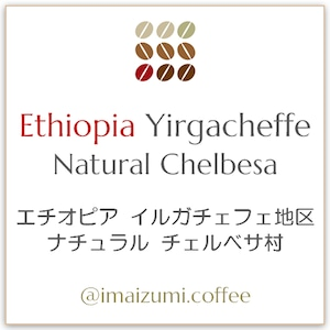 【送料込】エチオピア イルガチェフェ地区 ナチュラル チェルベサ - Ethiopia Yirgacheffe Natural Chelbesa - 300g(100g×3)
