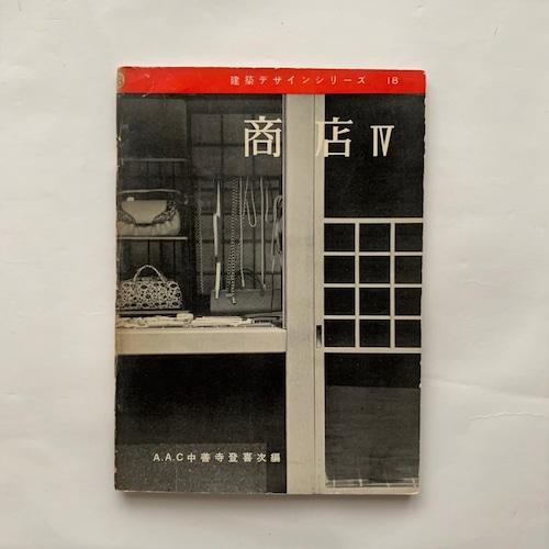 商店Ⅳ 和装関係   /   建築デザインシリーズ18