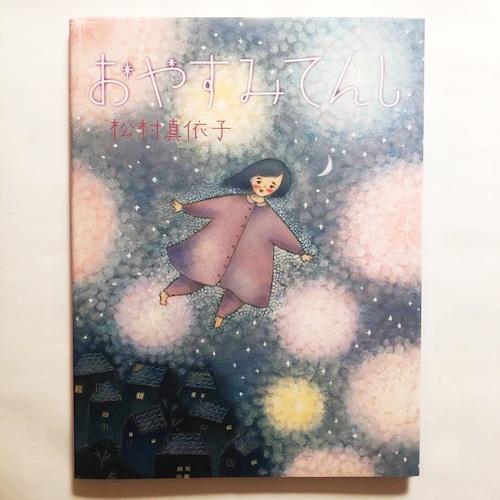 まつむらまいこ 絵本「おやすみてんし」