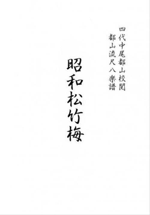 T32i375 昭和松竹梅(尺八/宮城道雄/楽譜)