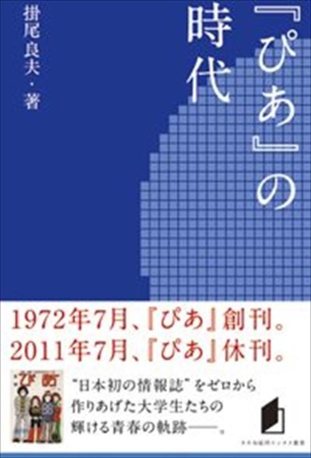 キネ旬総研エンタメ叢書 『ぴあ』の時代