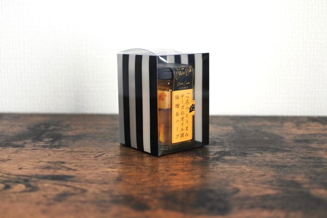 【クリアボックス入】ごろっとうまみチーズのオイル漬<味噌&ハーブ>