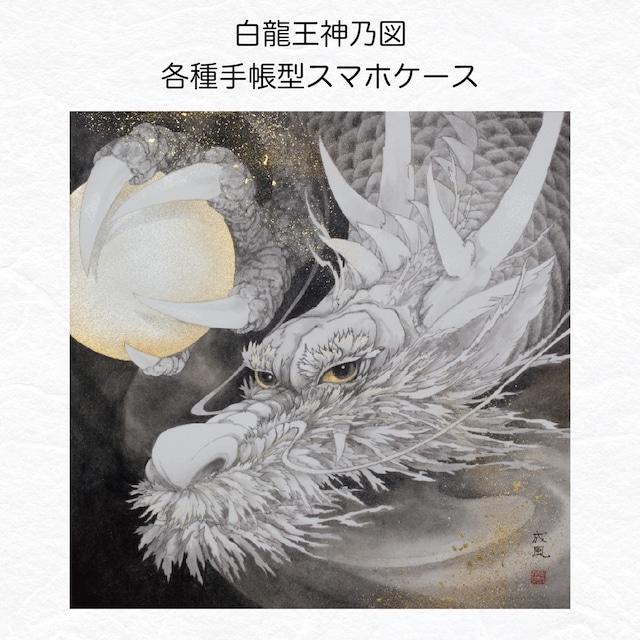 白龍王神乃図【iPhone / Android用手帳型ケース】