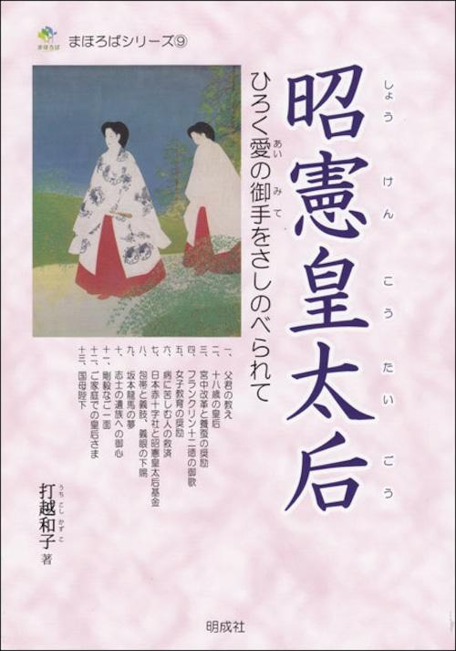 昭憲皇太后-ひろく愛の御手をさしのべられて
