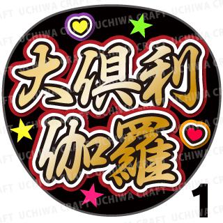【プリントシール】【刀剣乱舞団扇】『大倶利伽羅』コンサートやライブに!手作り応援うちわで主にファンサ!!!