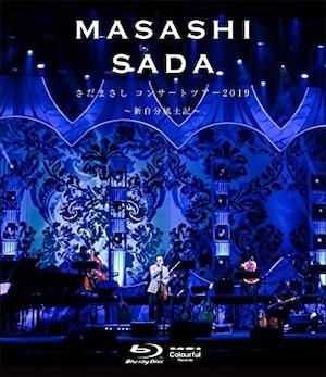 『コンサートツアー2019~新自分風土記~』Blu-ray さだまさし 特典付き