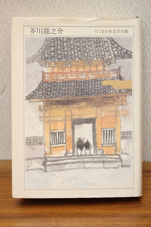 芥川龍之介 1892-1927 ちくま日本文学全集(文庫本)