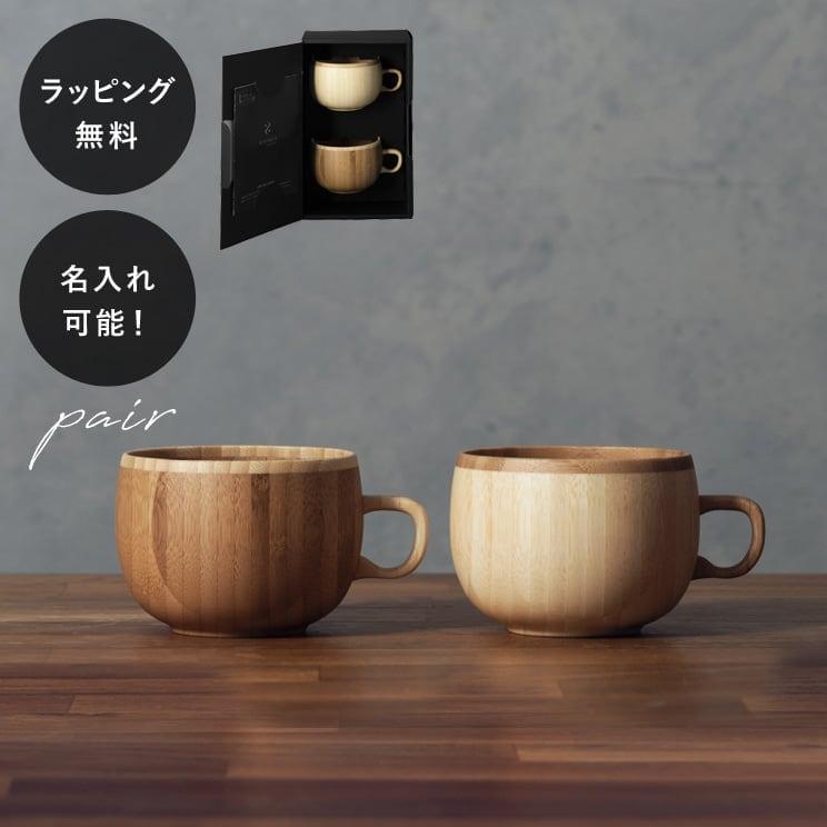 名入れ 木製グラス リヴェレット RIVERET コーヒーカップ <ペア> セット rv-206p