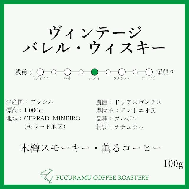 ブラジル ヴィンテージ・バレル・ウィスキー【シティ】100g
