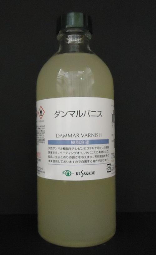 ダンマルバニス 250ml