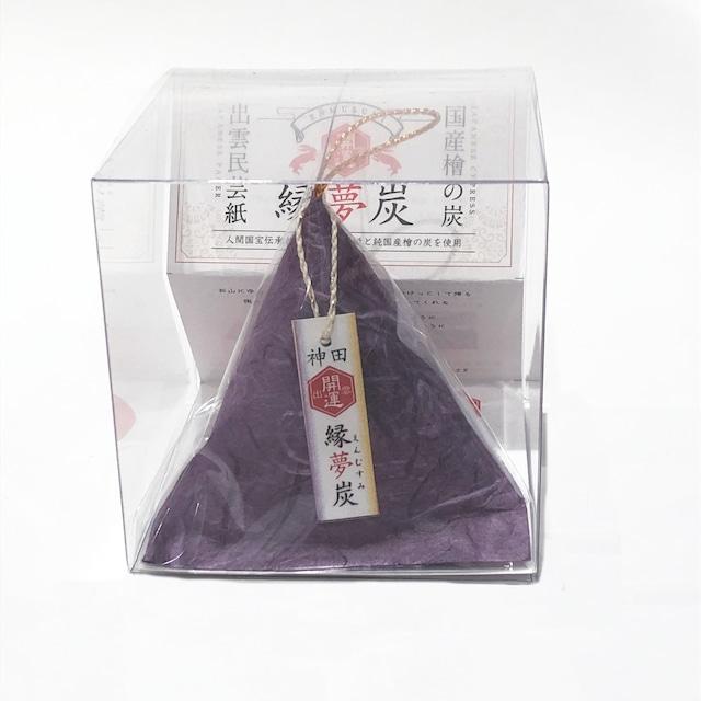 縁夢炭(えんむすみ) 紫