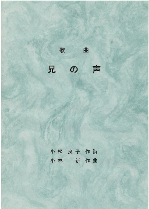 K03i97 兄の声(ヴォーカル、ピアノ/小林新/楽譜)