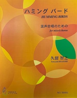H0001 ハミング バード(混声合唱/久留智之/楽譜)