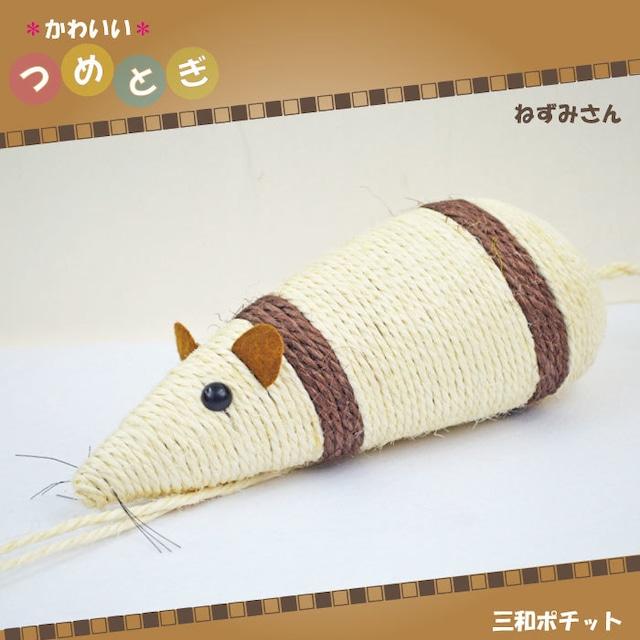 爪とぎ ねずみさん 083-100 シンプル 麻縄 麻 大きいサイズ 猫 ねこ ネコ 猫用品 猫グッズ ギフト プレゼント かわいい おしゃれ