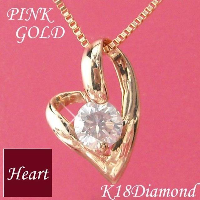 ダイヤモンド ネックレス 一粒 0.1カラット ハートモチーフ 18金ピンクゴールド