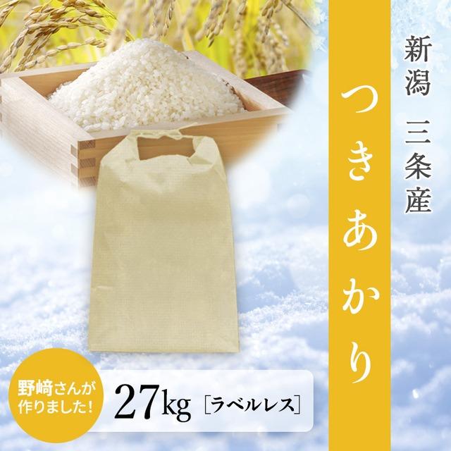 【雪彩米】令和3年産 三条産 新米 つきあかり 27kg