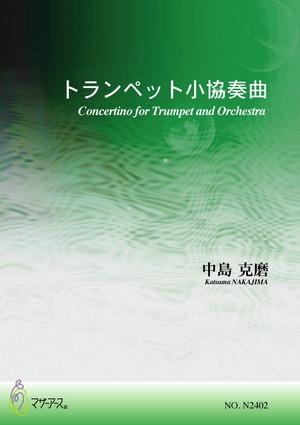 N2402 トランペット小協奏曲(トランペット, オーケストラ/中島克磨/楽譜)